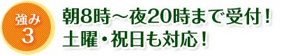 強み3 朝8時~夜20時まで受付!土曜・祝日も対応!
