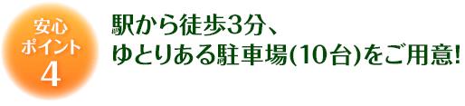 安心ポイント4 駅から徒歩3分、ゆとりある駐車場(10台)をご用意!