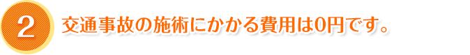 2 交通事故の施術にかかる費用は0円です。